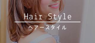 Hair Style | ヘアースタイル