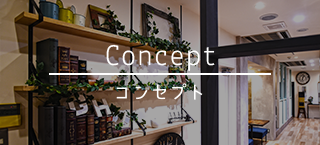 Concept | コンセプト