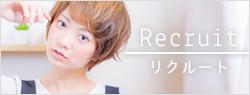 Recruit | リクルート